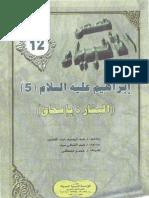 Prophet Ibrahim-V