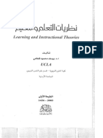 نظريات التعلم و التعليم
