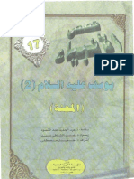 Prophet Yousuf-II