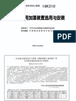 16K310 空调系统用加湿装置选用与安装.pdf