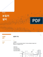 열시스템공학_보일러.pdf
