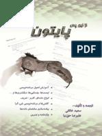 Az in Pas Python - eBook.pdf