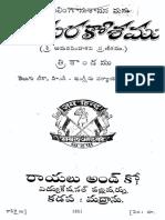 Amara Kosamu Telugu.pdf