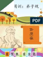 入则悌(九).pptx