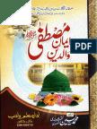 Iman e Waldain e Mustafa by Yaseen Qasoori