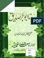 Syeduna Abu Bakar Siddique by Jalal Uddin Amjadi
