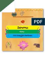 VA301-30MukhyamainaYogamulu
