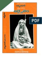 JY061-Advaitham