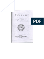 KY061-PaniGrahanam