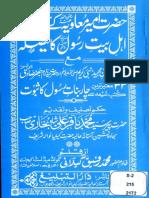 Hazrat Ameer Moaviyyah Kay Haq Main Ahle Bait Ka Faisala