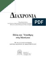 Veikou_Diachronia_2013.pdf