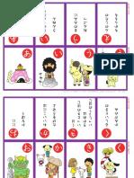 Hiragana-karuta-kotowaza-torifuda.pdf