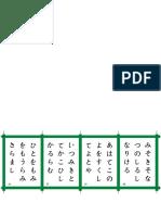 Torifuda_百人一首取札の作り方