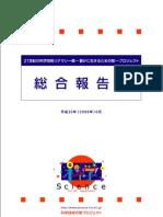科学技術の智プロジェクト総合報告書