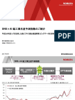 web資料(SNS×AI IIP予測)_SNSxAI鉱工業指数_0822_2