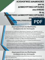 ΙΕΠ 06.2017-01-20_SDE_DE_axiologisi (1)