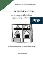 24 σονετα - Α.Ινφλουεντζας.pdf
