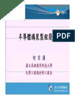 20120314_半導體構裝製程簡介