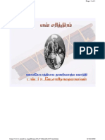 BkTm-UVeSa-EnCarittiram-0047.pdf