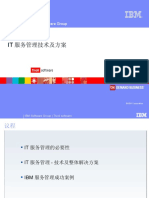 IBM的ITM和ITNM以及IT服务管理.ppt