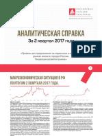 Рынок жилья России, итоги 1 половины 2017