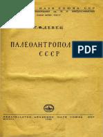 G.F.Debets - Paleoantropologiya SSSR