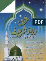 Tohfa Darood Shareef Wa Panj Sura by Hafiz Mukhtar Ahmad Sajid