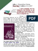336765570-Συνέντευξη-ΕΩ.pdf