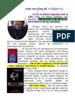 329639372-Τί-Πρόκειται-Να-Γίνη-Στο-2017.pdf