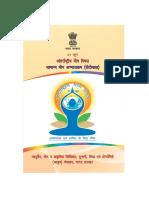 Yoga Booklet -Hindi