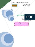 - برامج بلغة باسكال(الجزء الثاني)