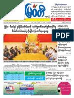 25 8 2017 Myawady Daily