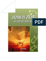 56825074-asadhya-rog.pdf