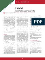 บทความ-เรื่อง-พื้นที่อับอากาศ-ประเด็นความปลอดภัยในระบบบำบัดน้ำเสีย