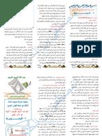 المدارس-الأدبية-الغربية-و-أثرها-في-الأدب-العربي-ج-04-الرمزية
