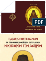 NIKHFOROS-LEPROS-PARAKLHTIKOS