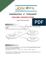 1_3 Προτεραιοτητα πράξεων2.pdf