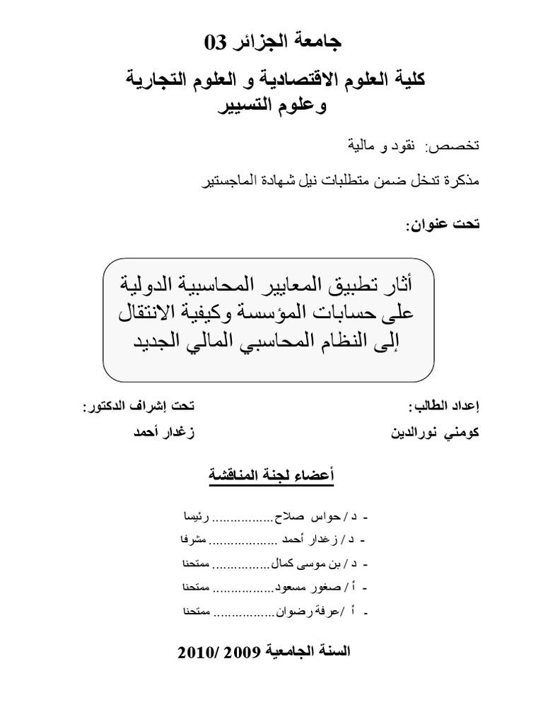 pcn algerien 2009