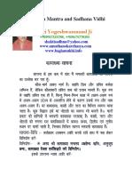 kamakhya mantra and sadhana vidhi
