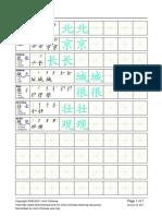 how_to_write_chinese.pdf