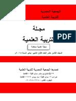 بحث التدريس المتمايز للدكتور حاتم محمد مرسى