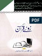 Ahl e Zikar Ka Bayan.pdf