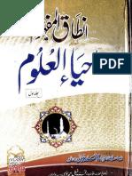 Aya ul Aloom jild 1.pdf