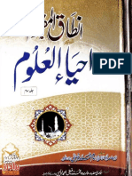 Aya ul Aloom jild 3.pdf