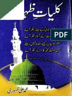 Kuliyat e Zahoori.pdf