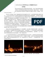 2.3.1~4. 大眾版_匈牙利