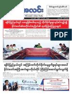 Myanma Alinn Daily_ 26 August 2017 Newpapers.pdf