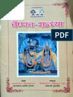 Vaishnav Sandhya