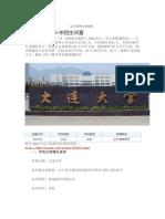 辽宁各所大学.doc