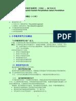 教育研究:1.目的、特征、方法.pdf